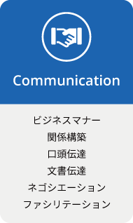 Communication:ビジネスマナー、関係構築、口頭伝達、文書伝達、ネゴシエーション、ファシリテーション|Biz Session(人材育成総合支援)_5